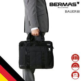 バーマス公式直営 BERMAS バーマス BAUER3 ビジネス カジュアル 60071 ブリーフ ドイツブランド BAUER 1680D テフロン ビジカジ ショルダー キャリーオン 撥水性 通勤 2way A4 通勤