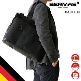 バーマス公式直営 BERMAS バーマス BAUER3 ビジネス カジュアル 60072 横型トート ビジカジ トート キャリーオン バッグ トートバッグ BAUER 1680D テフロン ドイツブランド 撥水性 2way A4 通勤