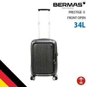 バーマス公式直営 BERMAS バーマス キャリーケース 60261 フロントオープン プレステージ 機内持ち込み 機内持込 ドイツブランド ビジネス 軽量 バッグ スーツケース 34L 高機能 キャリーバッグ