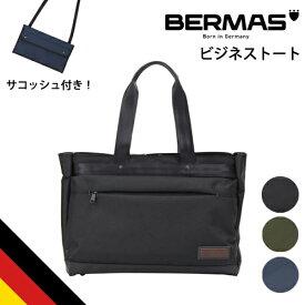 バーマス公式直営 BERMAS バーマス STATT スタット 60390 ドイツブランド ビジネス カジュアル トート サコッシュ付属