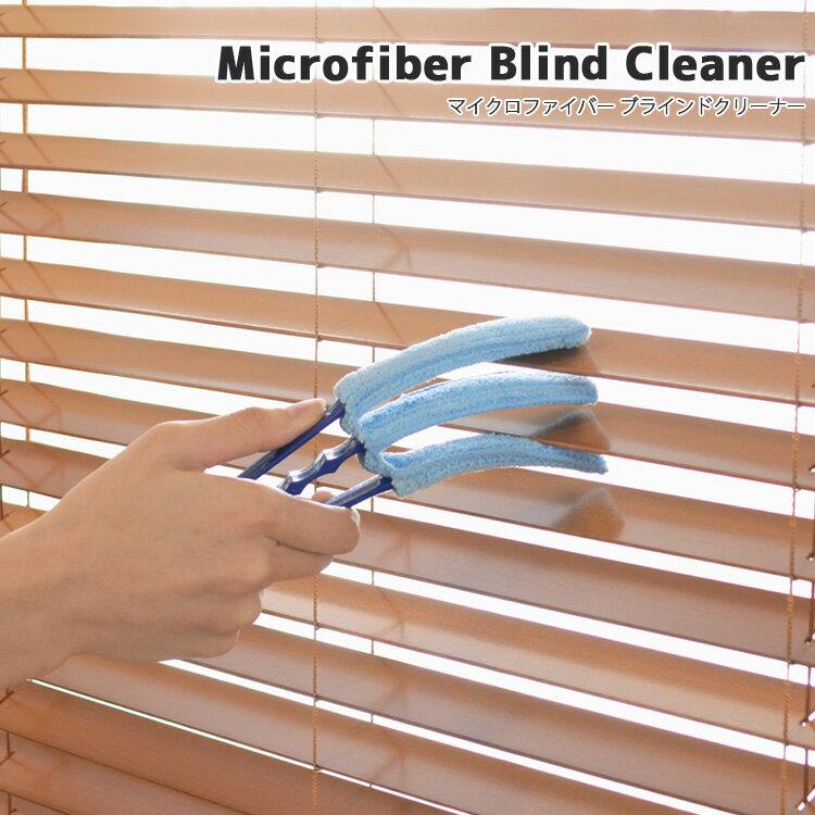 ブラインドクリーナー マイクロファイバー ブラインド用 クリーナー 掃除用具