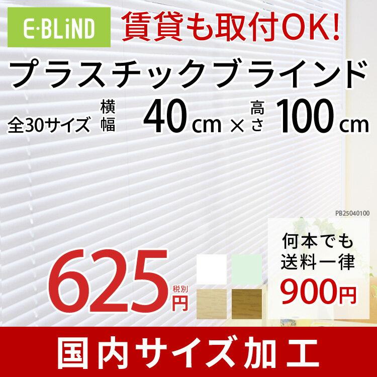 ブラインド プラスチック 既製サイズ 幅40cm 高さ100cm PVCブラインド カーテンレール 取り付け可能 賃貸 イージーブラインド