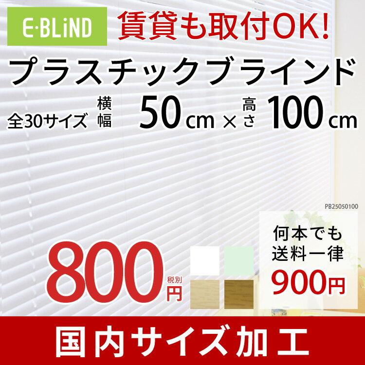 ブラインド プラスチック 既成サイズ 幅50cm 高さ100cm PVCブラインド カーテンレールに取付け可能 かんたん取付け イージーブラインド 【E-BLiND】
