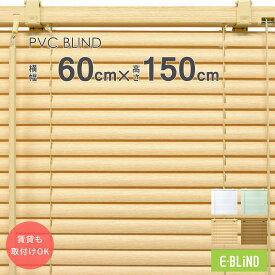 ブラインド プラスチック 既製サイズ 幅60cm 高さ150cm PVCブラインド カーテンレール 取り付け可能 賃貸 イージーブラインド