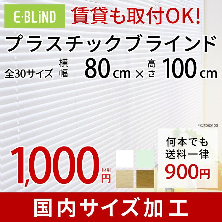 ブラインド プラスチック 既製サイズ 幅80cm 高さ100cm PVCブラインド カーテンレール 取り付け可能 賃貸 イージーブラインド
