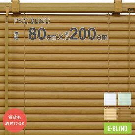 ブラインド プラスチック 既製サイズ 幅80cm 高さ200cm PVCブラインド カーテンレール 取り付け可能 賃貸 イージーブラインド