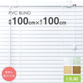 ブラインド プラスチック 既製サイズ 幅100cm 高さ100cm PVCブラインド カーテンレール 取り付け可能 賃貸 イージーブラインド