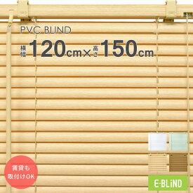 ブラインド プラスチック 既製サイズ 幅120cm 高さ150cm PVCブラインド カーテンレール 取り付け可能 賃貸 イージーブラインド