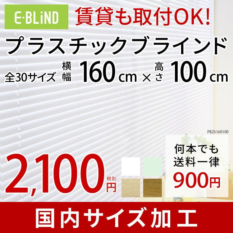 ブラインド プラスチック 既製サイズ 幅160cm 高さ100cm PVCブラインド カーテンレール 取り付け可能 賃貸 イージーブラインド