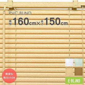ブラインド プラスチック 既製サイズ 幅160cm 高さ150cm PVCブラインド カーテンレール 取り付け可能 賃貸 イージーブラインド