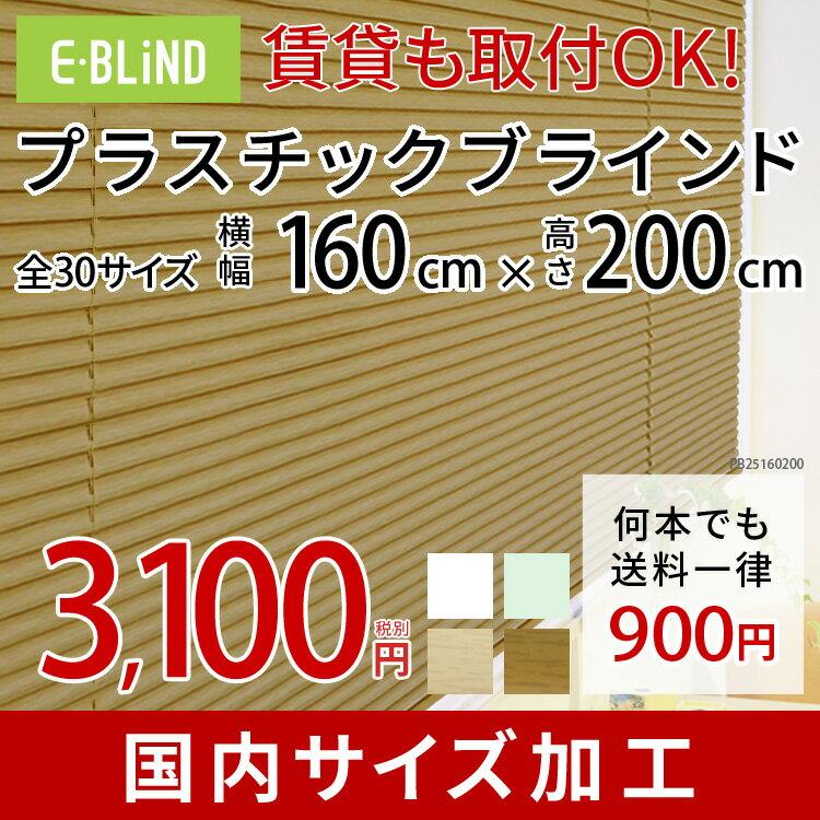 ブラインド プラスチック 既製サイズ 幅160cm 高さ200cm PVCブラインド カーテンレール 取り付け可能 賃貸 イージーブラインド