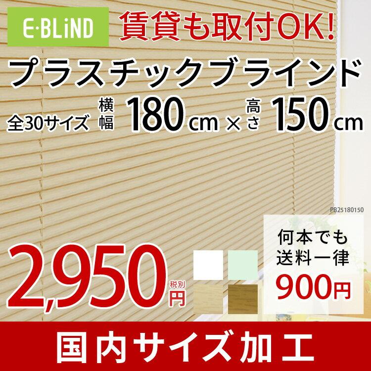 ブラインド プラスチック 既製サイズ 幅180cm 高さ150cm PVCブラインド カーテンレール 取り付け可能 賃貸 イージーブラインド