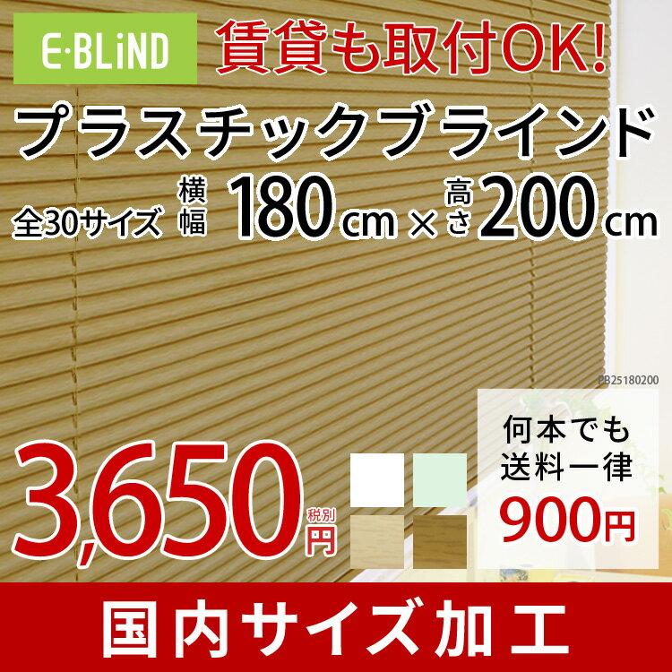 ブラインド プラスチック 既製サイズ 幅180cm 高さ200cm PVCブラインド カーテンレール 取り付け可能 賃貸 イージーブラインド
