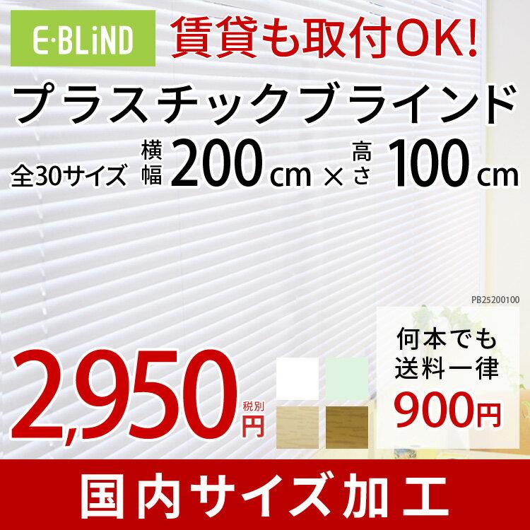 ブラインド プラスチック 既製サイズ 幅200cm 高さ100cm PVCブラインド カーテンレール 取り付け可能 賃貸 イージーブラインド