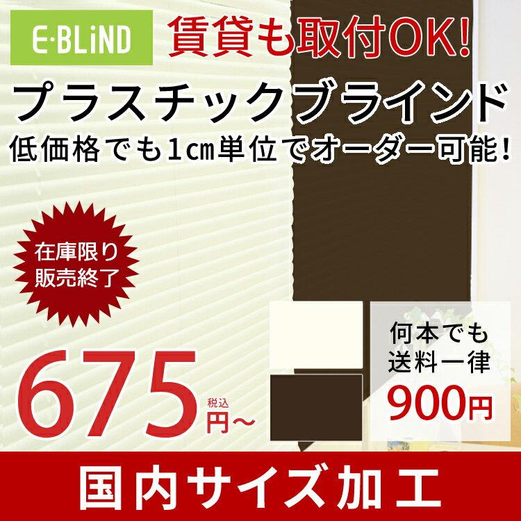 アイボリー&ブラウン ブラインド プラスチック オーダーブラインド カーテンレール 取り付け 可能 賃貸 PVC 幅36~200cm 高さ31~200cm サイズ指定 イージーブラインド