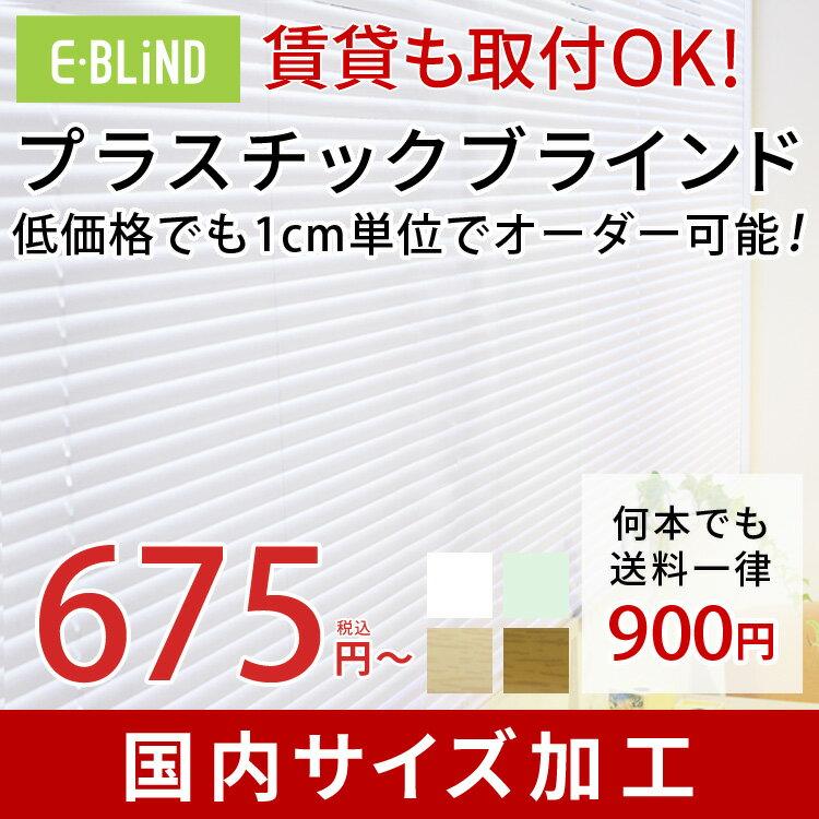 ブラインド プラスチック オーダーブラインド カーテンレール 窓枠内 壁付け 取付け 設置 可能 PVC 幅36~200cm 高さ31~200cm サイズ指定OK イージーブラインド 【E-BLiND】