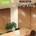 ブラインド 木製 ウッドブラインド 既製サイズ 幅40cm 高さ100cm 羽根幅 35mm かんたん取り付け 洋室 和室 ブラウン …