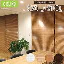 ブラインド 木製 ウッドブラインド 既製サイズ 幅70cm 高さ100cm 羽根幅 35mm かんたん取り付け 洋室 和室 ブラウン …