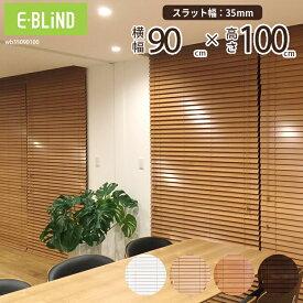 ブラインド 木製 ウッドブラインド 既製サイズ 幅90cm 高さ100cm 羽根幅 35mm かんたん取り付け 洋室 和室 ブラウン ホワイト 茶色 白 間仕切り