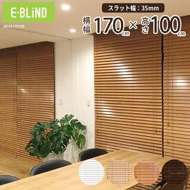 ブラインド 木製 ウッドブラインド 既製サイズ 幅170cm 高さ100cm 羽根幅 35mm かんたん取り付け 洋室 和室 ブラウン ホワイト 茶色 白 間仕切り