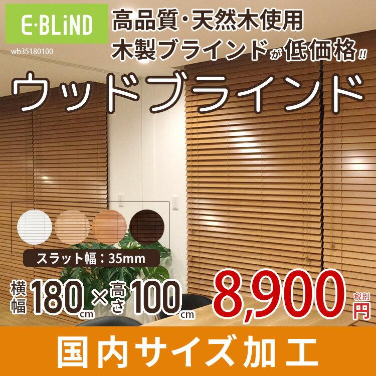 ブラインド 木製 ウッドブラインド 既製サイズ 幅180cm 高さ100cm 羽根幅 35mm かんたん取り付け 【E-BLiND】