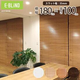 ブラインド 木製 ウッドブラインド 既製サイズ 幅180cm 高さ100cm 羽根幅 35mm かんたん取り付け 洋室 和室 ブラウン ホワイト 茶色 白 間仕切り