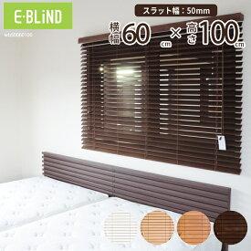 ブラインド 木製 ウッドブラインド 既製サイズ 幅60cm 高さ100cm 羽根幅 50mm かんたん取り付け 洋室 和室 ブラウン ホワイト 茶色 白 間仕切り