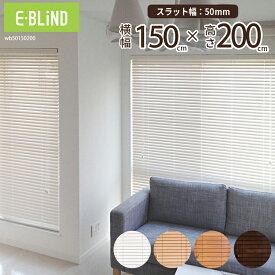ブラインド 木製 ウッドブラインド 既製サイズ 幅150cm 高さ200cm 羽根幅 50mm かんたん取り付け 洋室 和室 ブラウン ホワイト 茶色 白 間仕切り
