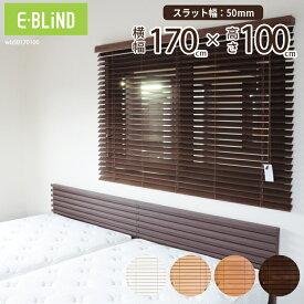 ブラインド 木製 ウッドブラインド 既製サイズ 幅170cm 高さ100cm 羽根幅 50mm かんたん取り付け 洋室 和室 ブラウン ホワイト 茶色 白 間仕切り