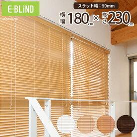ブラインド 木製 ウッドブラインド 既製サイズ 幅180cm 高さ230cm 羽根幅 50mm かんたん取り付け 洋室 和室 ブラウン ホワイト 茶色 白 間仕切り