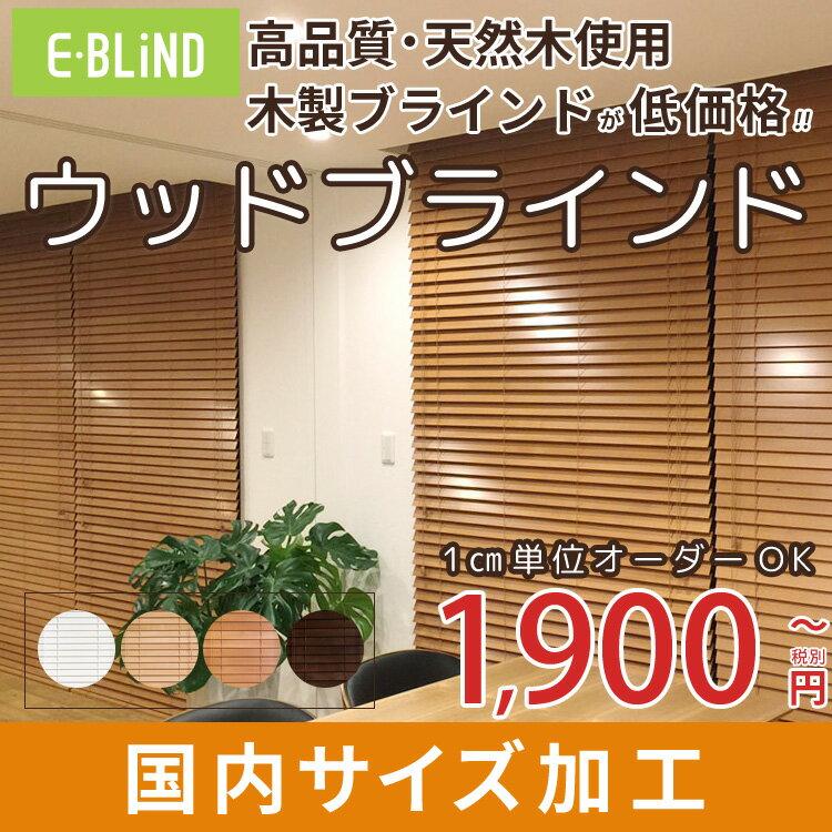 ブラインド 木製ブラインド 幅35~200cm 高さ31~230cm サイズ指定OK オーダー ブラインド 【E-BLiND】 かんたん取付け ウッドブラインド