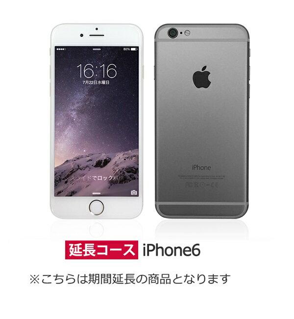 【レンタル(延長)】SIMフリー iPhone6(16GB) 3ヶ月(90日)延長コース「中古スマホのイーブーム」