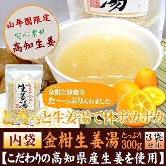 Kumquat ginger water 300 g x 3 bag set ginger powder Japanese ginger hot ginger powder powder health diet radishes would be sought in tea by 2015 gift giveaway in celebration ginger powder early % 02P07Nov15