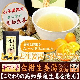 Kumquat ginger water 300 g x 2pcs set ginger powder Japanese ginger hot ginger powder powder health diet radishes would be sought in tea by 2015 gift giveaway in celebration ginger powder 02P07Nov15