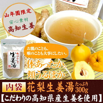 Karin ginger water 300 g ginger powder Japanese ginger hot ginger powder ginger water powder health Karin ginger gift ginger tea gifts gifts by 2015 tea ginger powder early % 02P07Nov15