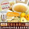 Karin ginger water 300 g x 3 bag set ginger powder Japanese ginger hot ginger powder powder health diet Karin would be sought in tea by 2015 gift giveaway in celebration ginger powder early % 02P07Nov15