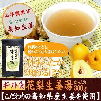 Karin ginger water 300 g ginger powder domestic ginger hot ginger powder ginger bath powder health diet Karin ginger senior day tea 2015 Gift Giveaway 内 祝 I ginger powder 02P05Sep15