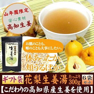 Karin ginger water 300 g x 6 pouch set ginger powder Japanese ginger hot ginger powder powder diet Karin ginger grandparents day tea 2015 Gift Giveaway 内 祝 I ginger powder 02P23Sep15
