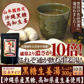 Black sugar ginger water 300 g x 10 bags set ginger powder domestic intense spicy black sugar and Ginger bath powder health diet black sugar ginger senior day tea 2015 Gift Giveaway 内 祝 I ginger powder advance % 02P05Sep15