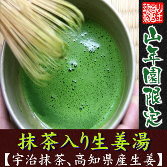 Matcha green tea with ginger water 250 g x 3 bag set Matcha green tea ginger hot ginger powder domestic ginger hot ginger water Matcha green tea ginger hot ginger diet skin irritation sought in black sugar tea 2015 gift gift ginger powder 02P19Dec15