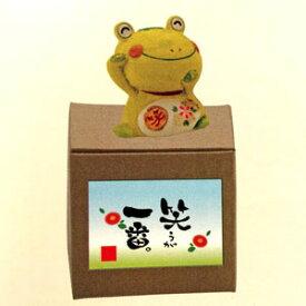 カエル 置物【笑うが一番(蛙)】 送料無料 かえる カエル インテリア 雑貨 プレゼント ギフト 陶器 ぬいぐるみ 小物 おもちゃ オブジェ 男性 女性 お歳暮 御歳暮 プチギフト お茶 2020 インテリア 動物 内祝い 早割
