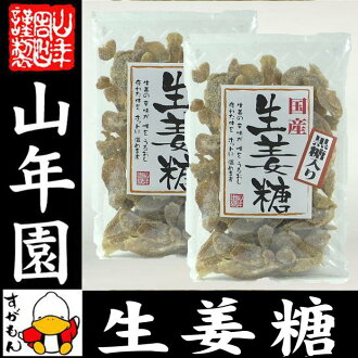 Black sugar and Ginger sugar slice domestic 150 g x 2pcs set is painful throat gentle wake brown sugar ginger sugar slice gifts tea 2015 Gift Giveaway 内 祝 I Vatican men women parents gift moving greetings and souvenirs souvenirs celebration birthday my g