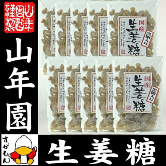 Black sugar and Ginger sugar slice domestic set 150 g x 10 bags is hard in any kind delicious brown sugar ginger sugar slice gifts tea 2015 Gift Giveaway 内 祝 I Vatican men women parents gift moving greetings and souvenirs souvenirs celebration birthday g