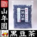 黒豆茶 黒千石 200g 1000円ポッキリ 送料無料 黒千石 ダイエット黒豆茶