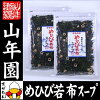 It cracked delicious seaweed soup 120 g x 2pcs set up cracks and seaweed soup because turnip soup seaweed soup seaweed soup gifts tea 2015 Gift Giveaway 内 祝 I 60th birthday celebration men women parents gift moving greetings and souvenirs celebration bir