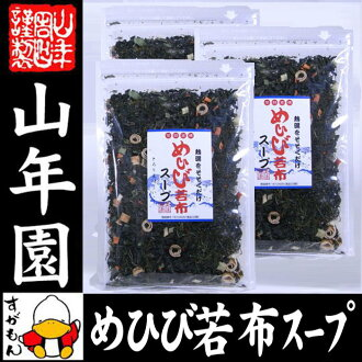 Order cracked delicious seaweed soup 120 g x 3 bag set up cracked and seaweed soup because turnip soup seaweed soup seaweed soup grandparents day tea Midyear 2015 Gift Giveaway 内 祝 I 60th birthday celebration men women parents gift moving greetings produ