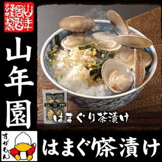 花了整個蛤蜊配綠茶成分煮禮品贈品蛤蚌蛤 ochazuke 的奢侈內祝i 禮品紀念品 ochaduke 禮物高級天茶,到 2015 年那裡 60 歲生日慶典的夫婦慶祝早期 %02p05sep15