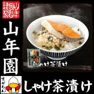 三文魚 chazuke x 3 袋集的成分了整個 ochazuke 禮物目前鮭魚套筒鮭魚三文魚 chazuke ochazuke 的奢侈方位祝我禮品紀念品 ochazuke 禮物第六十生日慶典禮品茶 2016年慶祝有早期 %02p05nov16