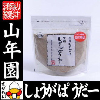 Ginger powder black sugar ginger powder 180 g x 2pcs set Japanese ginger with ginger powder ginger powder, ginger powder (health diet ginger powder cold warm cold prevention souvenirs souvenirs gifts Halloween 内 祝 I grandparents day gift) 05P20Sep14