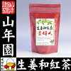 Ginger Japanese tea Lady 80 g safe domestic ginger green tea delicious ginger tea ginger tea Halloween grandparents day gift giveaway 内 祝 I Vatican men women parents gift there moving greetings products celebration popular featured Gifts Souvenirs souven